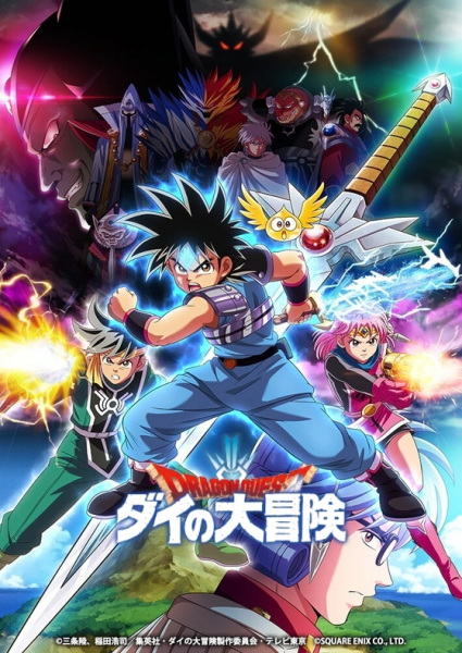 anime movil Dragon Quest: Dai no Daibouken 2020