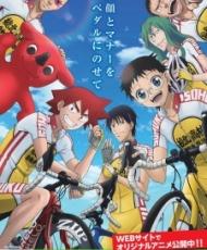 Chiba Pedal: Yowamushi Pedal To Manabu Jitensha Koutsuuanzen 2016
